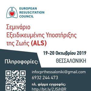 ALS Provider Course 19-20  2019