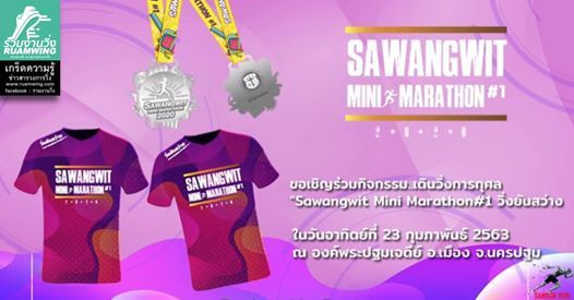 SawangWit MiniMarathon 2020