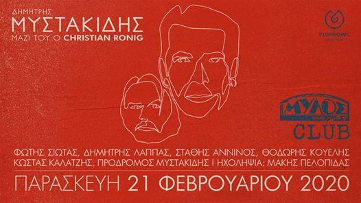 w Christian Ronig - 212 Mylos Thessaloniki
