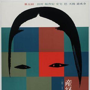 Graphic Concept Osobowoci - Ikko Tanaka