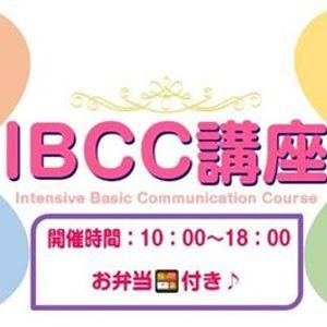 Ibcc11 Anri