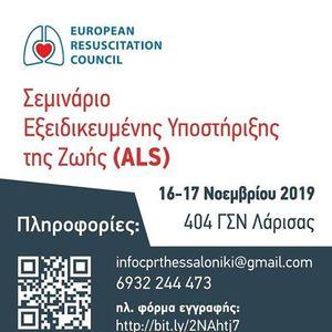 ALS Provider Course 16-17  2019 404