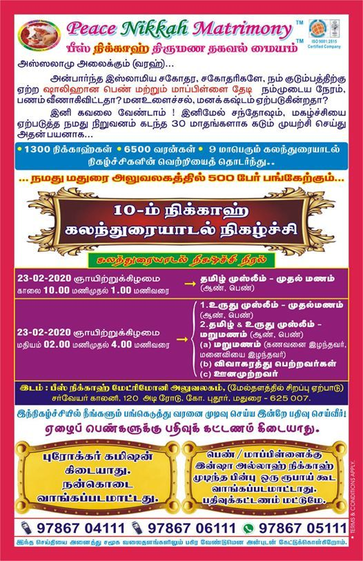 10th Suyavaram